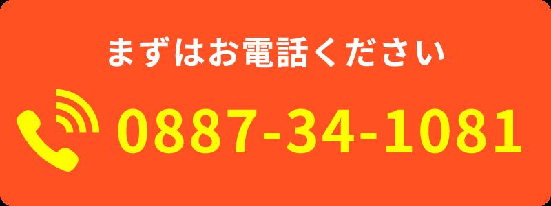 まずはお電話ください。TEL/0887-34-1081